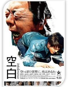 空白(2021)|無料動画をフル視聴【吉田恵輔監督作】