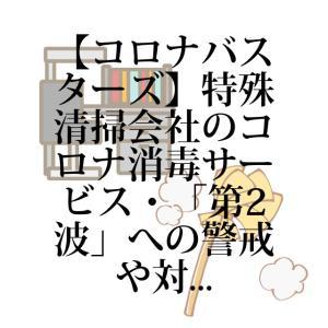 【コロナバスターズ】特殊清掃会社のコロナ消毒サービス・「第2波」への警戒や対応