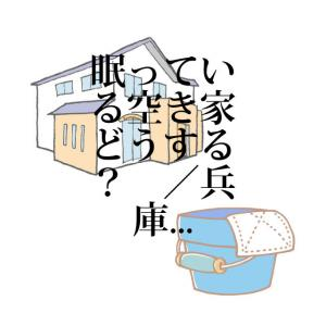 眠っている空き家どうする? /兵庫