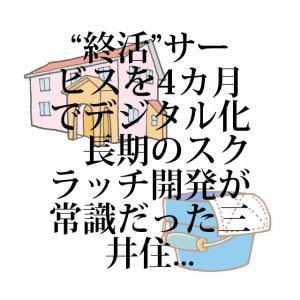 """""""終活""""サービスを4カ月でデジタル化 長期のスクラッチ開発が常識だった三井住友信託銀行を変えたきっかけ"""
