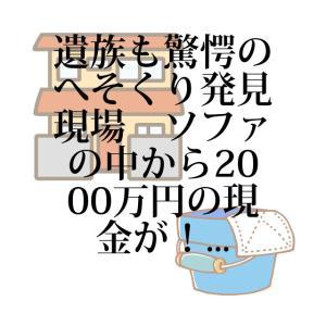 遺族も驚愕のへそくり発見現場 ソファの中から2000万円の現金が!