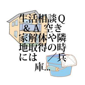 生活相談Q&A 空き家解体や隣地取得の時には /兵庫