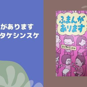 『ふまんがあります』ヨシタケシンスケ「おとなってズルい!」と怒る女の子がかわいい。海外育ちの子供達におすすめする【日本語本の紹介】