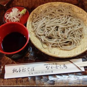 もりそば「なかむら庵」神奈川県鎌倉市