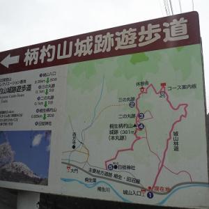 柄杓山城(群馬県桐生市)