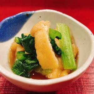 『小松菜と油揚げの煮浸し』レシピ付き