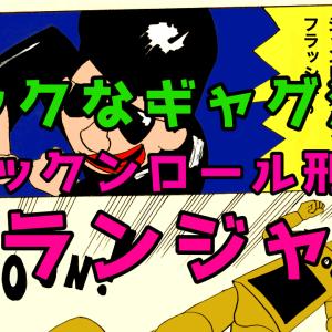 マンモス君の漫画論評~ロックンロール刑事フランジャーを語る~