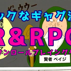 R&RPG~マンモス君の漫画ブログ第二弾~
