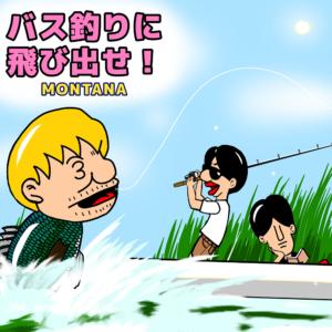 「バス釣りに飛び出せ!」がTikTokでいっぱい使われていた!
