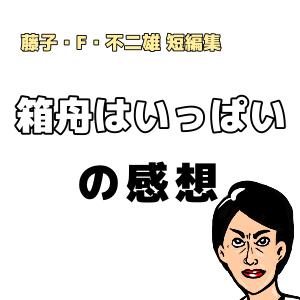 「箱舟はいっぱい」の感想【藤子・F・不二雄異色・SF短編集】