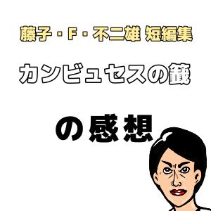 「カンビュセスの籤」の感想【藤子・F・不二雄異色・SF短編集】