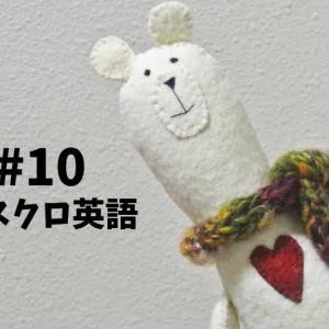 今日のポスクロ英語#10