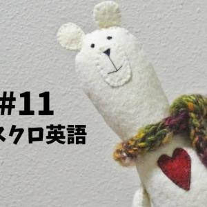 今日のポスクロ英語#11