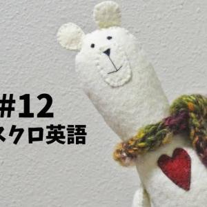 今日のポスクロ英語#12