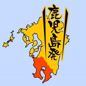 和牛ブランドなら日本一の『鹿児島黒牛』を選ばなきゃ損なワケ