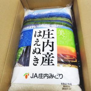 楽天ふるさと納税の人気米「庄内産はえぬき5 kg 2袋」が届く。レビュー