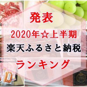 【発表!】楽天ふるさと納税2020年上半期☆人気のお礼の品ランキングをチェック!