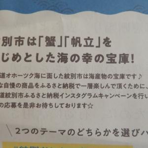 【当選確率高いんじゃない!?】北海道紋別市のインスタグラムキャンペーン総額100万円の商品