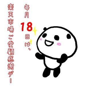 【毎月18日はお得な日】楽天市場ご愛顧感謝デーの日 ポイントアップ最大3倍でポイントも使える!