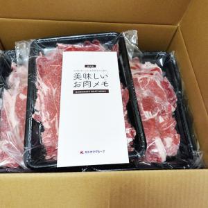 【本日5倍デー】日置市の鹿児島県産黒毛和牛切落し(計1.5kg・300g×5P) 届きましたレビュー
