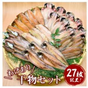 【隠れ人気返礼品】大島水産の国産干物詰め合せセット