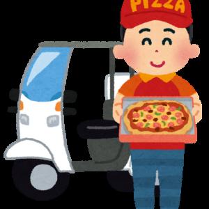 さっきピザ頼んだんだけどwwwww