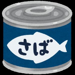鯖缶「うまいです、栄養満点です、調理不要です、長期保存出来ます」←これwwwww