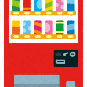 【朗報】30歳フリーター俺、自動販売機の飲料補充の仕事に採用された結果wwwww