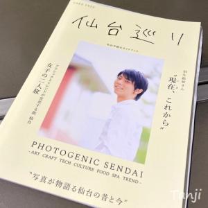 羽生結弦「仙台巡り」 Yuzuru Hanyu