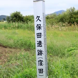 久保田遺跡 [川崎町ドライブ観光 #8(完)]