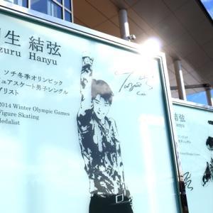 「羽生結弦」さんの国際センター駅『フィギュアスケートモニュメント』、宮城県仙台市