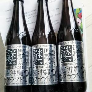 懸賞当選品が届いた!『謎のビール』とは…?!