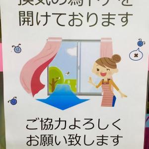 新型コロナウイルスを『うつさない』『うつらない』ために!~当薬局での感染症予防対策~