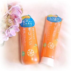 天然オレンジの香りと洗浄力♪植物生まれのオレンジ地肌シャンプーN・オレンジ果汁トリートメントN