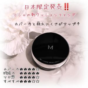 日本限定☆ミシャのクッションファンデ新作はカバー力と崩れにくさUP!
