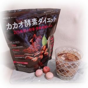 まるでチョコレートシェイク?!ベジエナチュラル カカオ酵素ダイエット