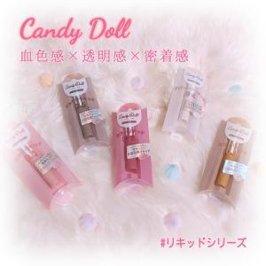 長時間くすまず、血色感が続く「Candy Doll」のリキッドシリーズ