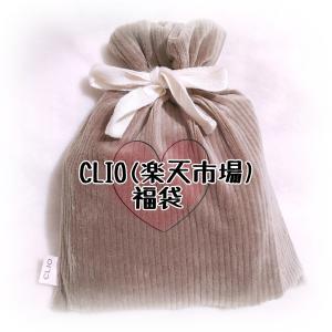 2021年福袋 6袋目 ~ CLIO(楽天市場)福袋 ~