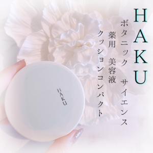 HAKUから誕生!シミをカバーしながら、日中も美白ケア出来る薬用美容液クッションコンパクト