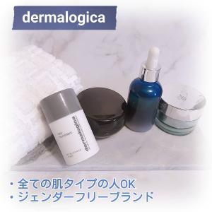 全ての肌タイプに対応!ダーマロジカの酵素洗顔パウダー~デイリーマイクロフォリエント~