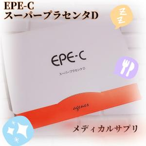 メディカルサプリメント~EPE-C スーパープラセンタD~
