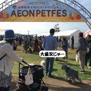 AEONPET FES2019