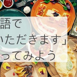 食事の時に使える英語フレーズをご紹介!「いただきます」って英語でなんて言うの?
