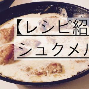 【レシピ】ニンニクがっつり!超美味しいシュクメルリをドイツで作ったよ!