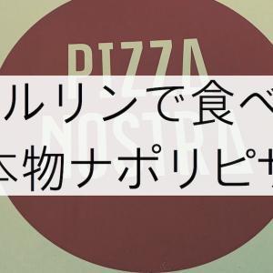 本物イタリアンピザのお店!ベルリンで食べる本場のナポリピザ!