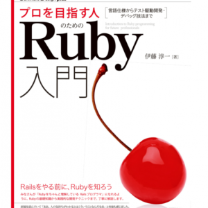 Rubyアウトプットの学習記録その1。自身の為の忘備録。