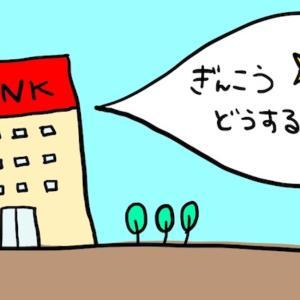 銀行の住所を海外へ変更したい!どの銀行なら可能なのか?
