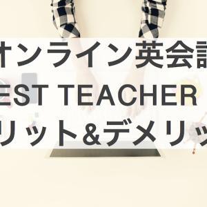 オンライン英会話 Best Teacher の評価は?