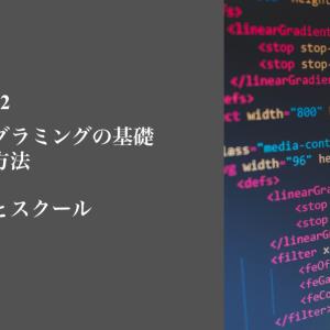 初心者でもできるプログラミング学習とは?独学でもOK!