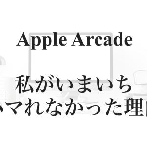 アップルアーケードの評判は?つまらないと思った3つの理由